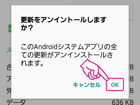 20160924-GalaxyNote3-プロセスsystemは応答していません-04.png