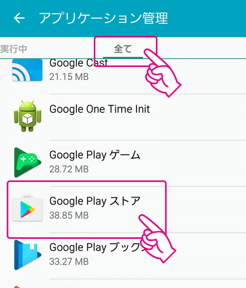 20160924-GalaxyNote3-プロセスsystemは応答していません-10.png
