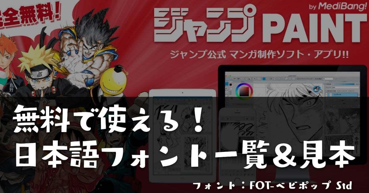 ジャンプPAINTは無料で日本語フォントが50種類以上使える!商用利用もOK!