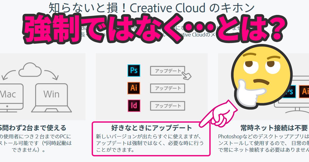 Adobe CCを契約していてもCS6は使用禁止? さらにCCでも古いバージョンの使用を認めない方針に。
