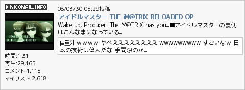 アイドルマスター THE iM@TRIX RELOADED OP-