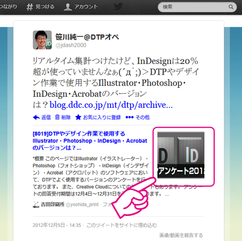 20121208-Twitter-Cards-PNG8bit-サムネイル-01