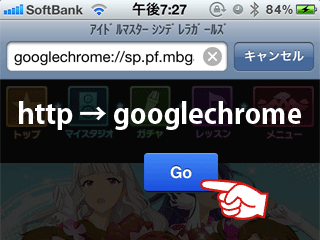 20120714-Chrome-for-iPhone-04