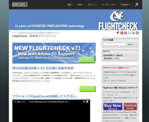 20131122-markzware-FlightCheck-01